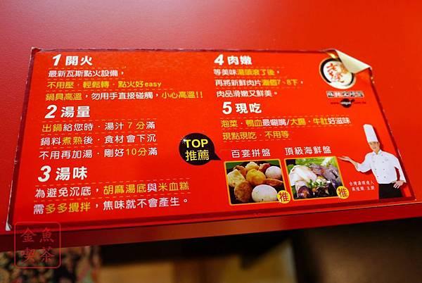 老先覺麻辣窯燒鍋(府前店) 桌面使用方法