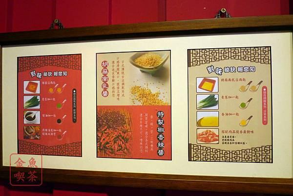 老先覺麻辣窯燒鍋(府前店) 醬汁搭配法