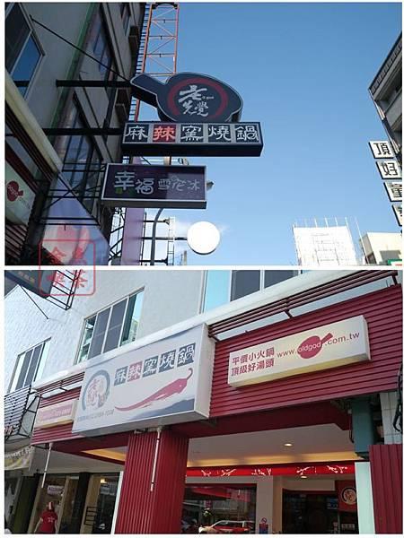 老先覺麻辣窯燒鍋(府前店) 店面跟招牌