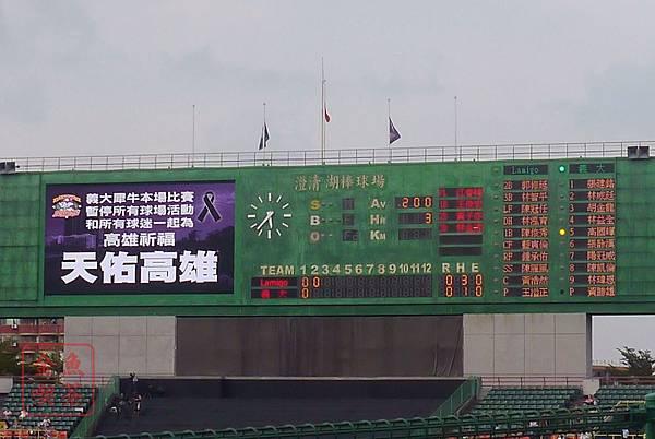 20140802 義大 高雄澄清湖棒球場