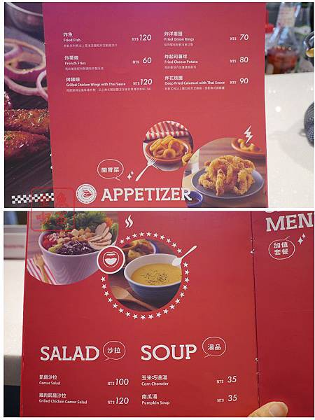 DACOZ 美式廚房 菜單(開胃菜 沙拉 湯)