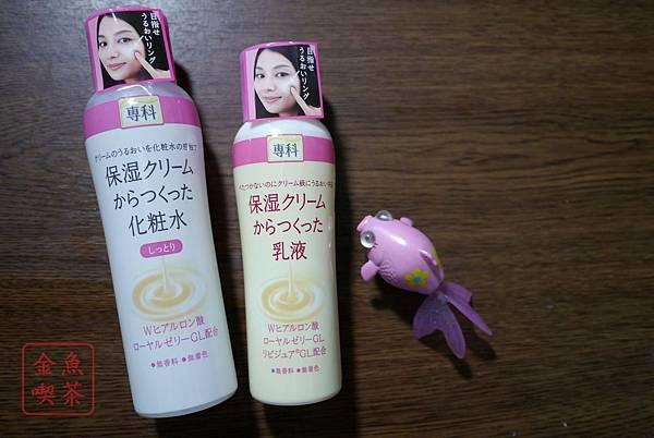 專科 保濕專科化妝水(滋潤型)+保濕專科乳液