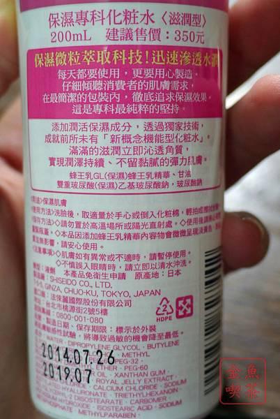 專科 保濕專科化妝水(滋潤型) 背後