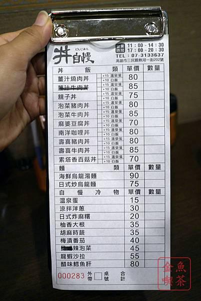 丼自慢 菜單