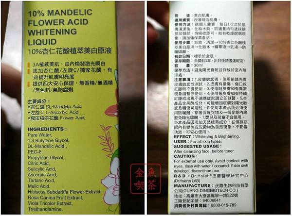 DR.H 10%杏仁花酸植萃美白液