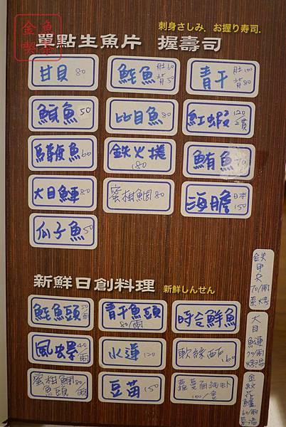 菘禾日式創意料理 菜單