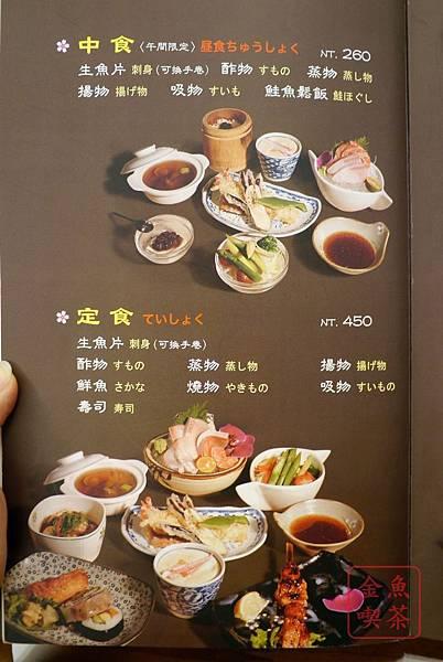 菘禾日式創意料理 中食定食菜單