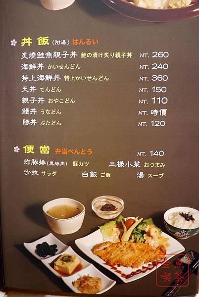 菘禾日式創意料理 丼飯便當菜單