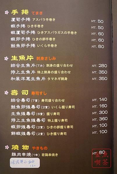 菘禾日式創意料理 手捲生魚片壽司燒物