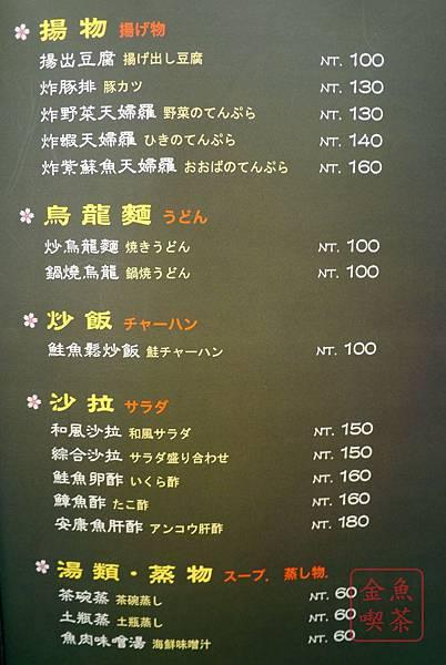 菘禾日式創意料理 揚物烏龍麵炒飯沙拉菜單