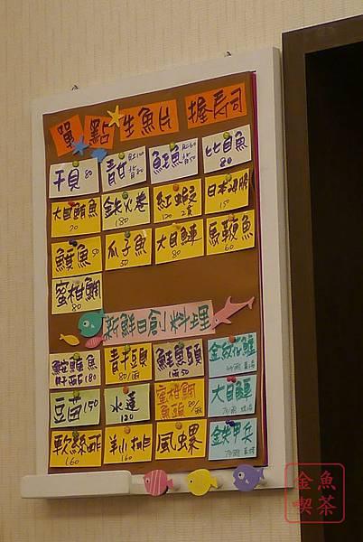 菘禾日式創意料理 牆上菜單