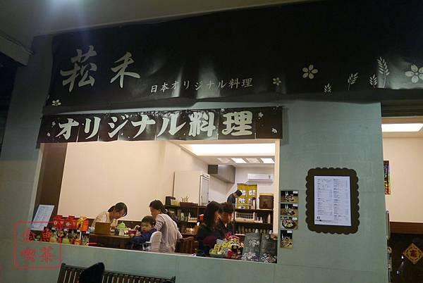 菘禾日式創意料理 店門口