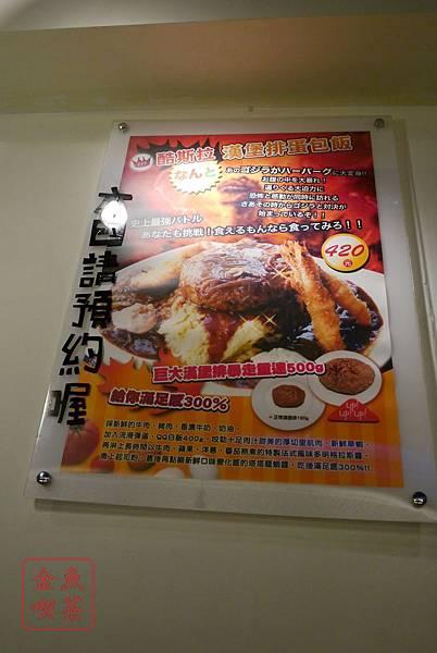 森本日式和風洋食堂 讓人好想來挑戰的巨無霸