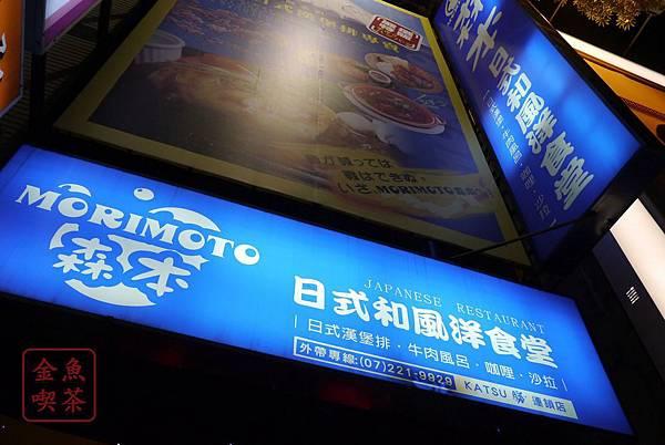 森本日式和風洋食堂 招牌