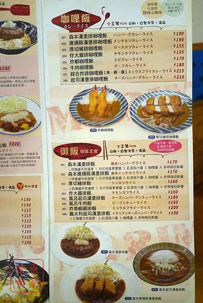 森本日式和風洋食堂 咖哩飯及飯類菜單