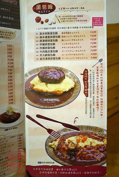 森本日式和風洋食堂 蛋包飯菜單