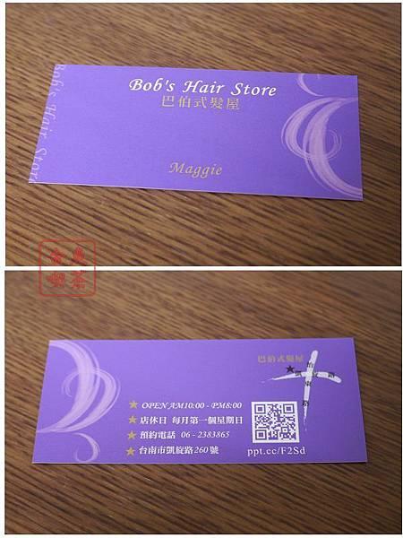 巴伯式髮屋Bob's Hair Store 設計師名片