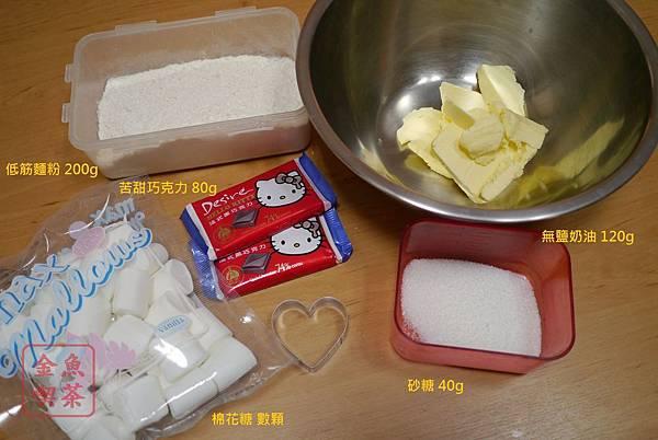 巧克力棉花糖夾心餅乾 材料