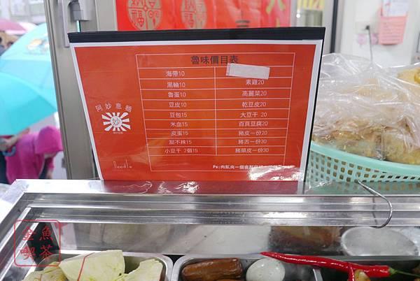 鹽水 阿妙意麵 價目表