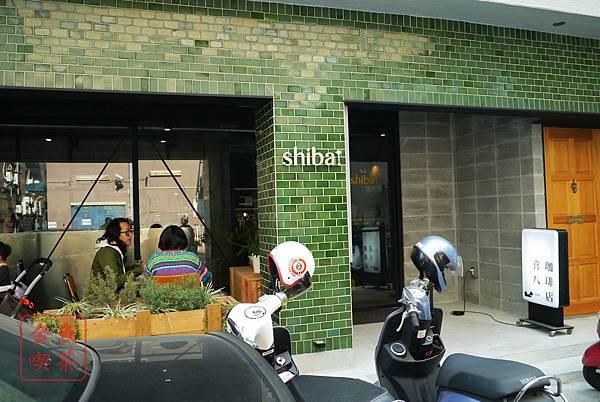 喜八珈琲店 店門口