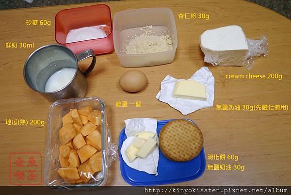 台農六六乳酪蛋糕 材料
