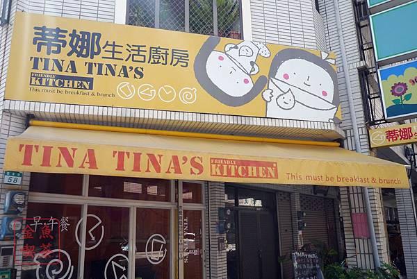 蒂娜生活廚房 店門口