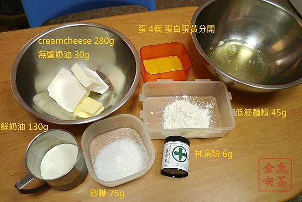 抹茶舒芙蕾起司蛋糕 材料