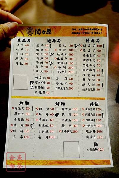 関ヶ原 菜單
