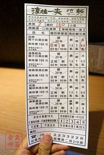 淳鳩一夫拉麵 菜單
