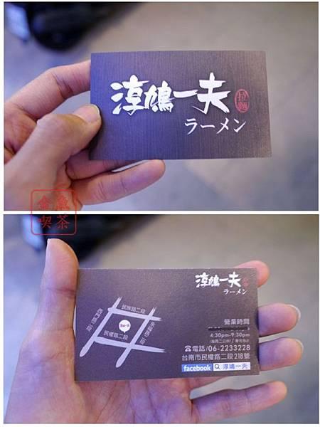 淳鳩一夫拉麵 名片