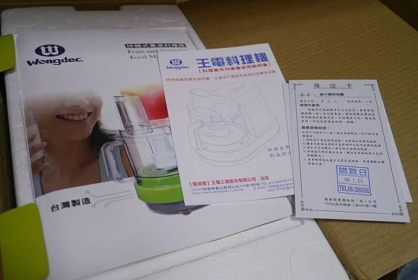 王電廚中寶多功能果菜料理機WO-2688 說明書保證書