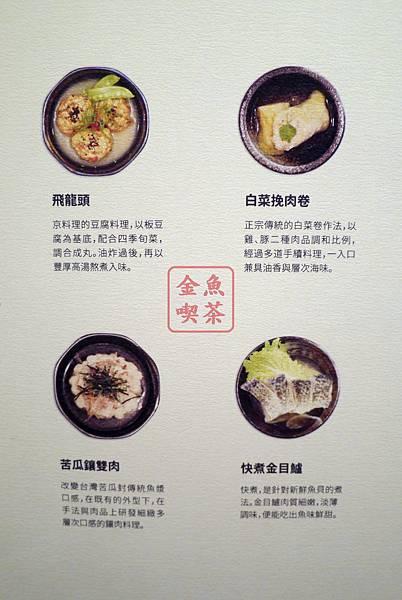 庵六花 京都濃咖哩專賣 菜單