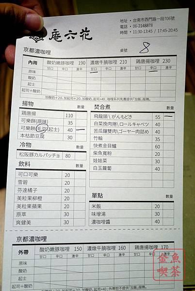 庵六花 京都濃咖哩專賣 點菜單