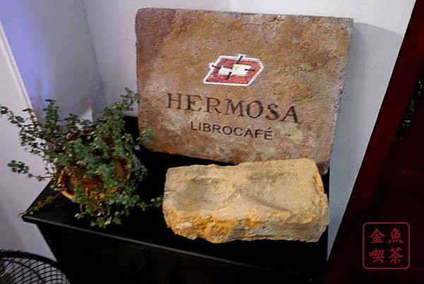 Cafe Hermosa 艾爾摩莎 店門口招牌