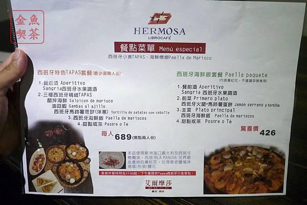Cafe Hermosa 艾爾摩莎 套餐菜單