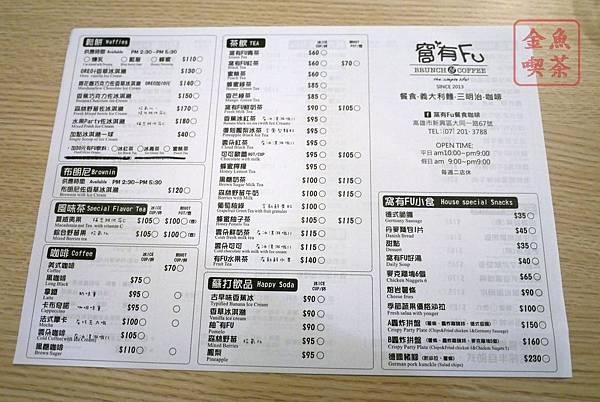 窩有Fu餐食咖啡 菜單