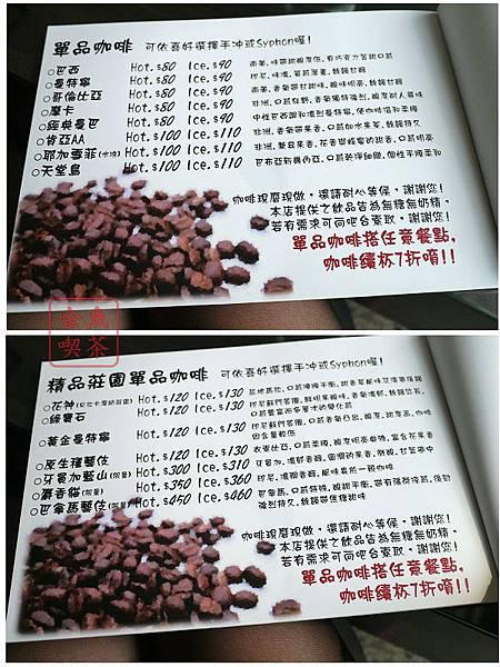59玩咖咖啡坊 菜單