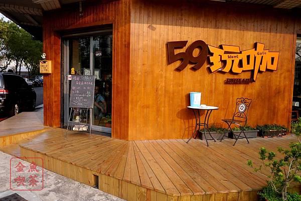 59玩咖咖啡坊 店外觀