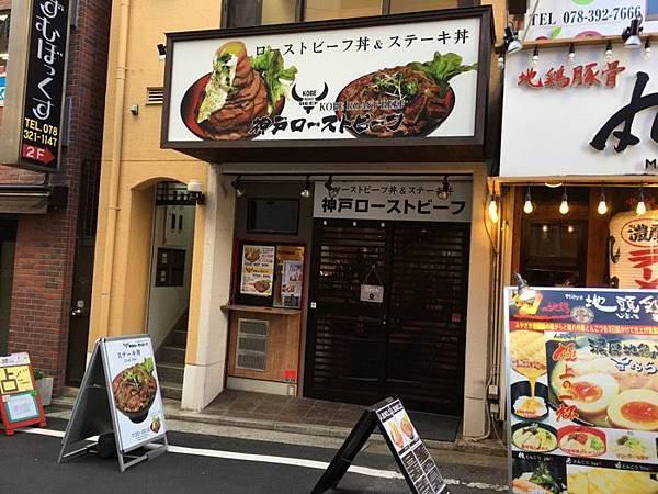 神戸ローストビーフ KOBE ROAST-BEEF