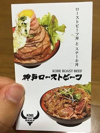 神戸ローストビーフ KOBE ROAST-BEEF 名刺