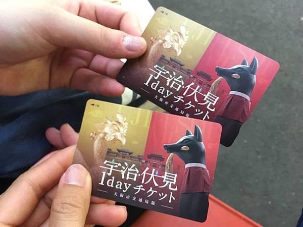 宇治・伏見1dayチケット
