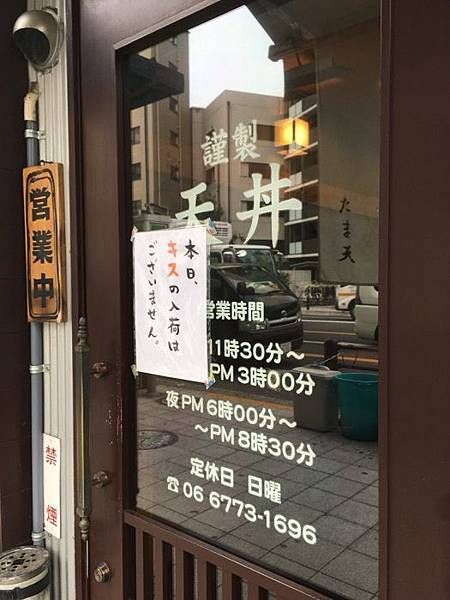 寺田町たま天