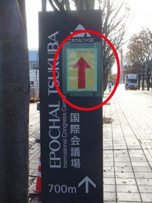 tsukuba02.jpg