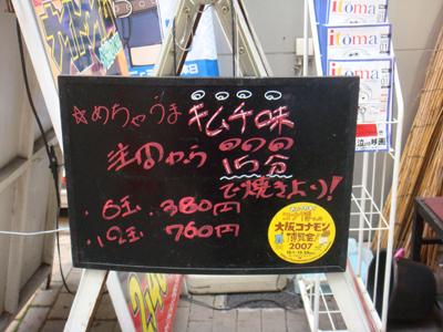 fukuya04.jpg