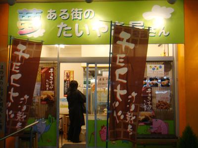 taiyaki03.jpg