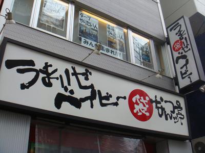 nantsu01.jpg