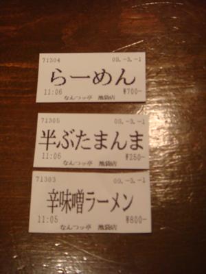 nantsu05.jpg