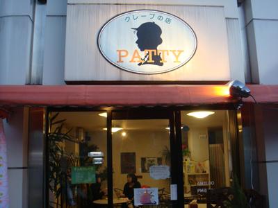 patty01.jpg