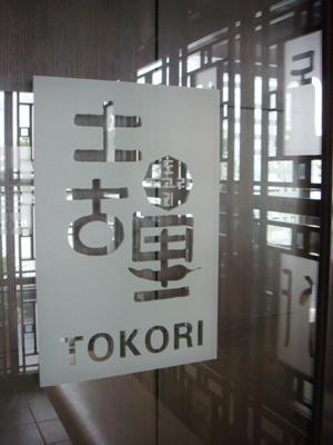 tokori02.jpg