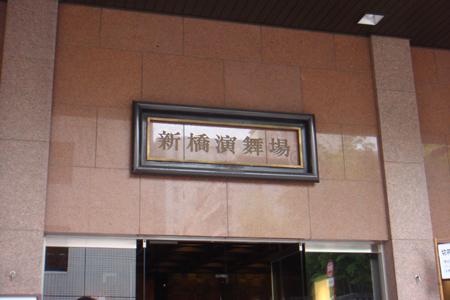 shinbashi04.jpg
